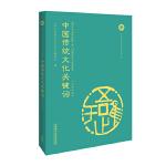 中国传统文化关键词(汉英对照)
