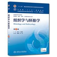 十二五规划教材 本科临床 组织学与胚胎学 第8八版 人民卫生出版社