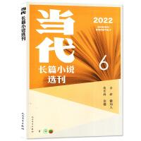 【2021年2期现货】当代长篇小说选刊杂志2021年3/4月合刊第2期《北地》老藤《金枝》邵丽 中长篇小说选刊