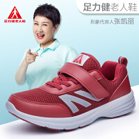 足力健老人鞋女正品张凯丽妈妈夏季透气网面鞋新升级款老年运动鞋