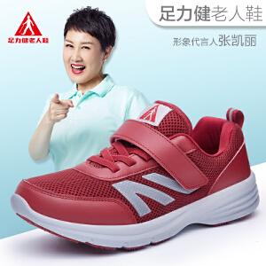 足力健老人鞋张凯丽夏季新款妈妈网鞋女透气网眼面老年散步运动鞋