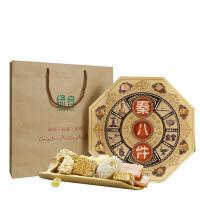 陕西特产糕点礼盒618g 秦八件文化礼品零食传统点心 西安特产