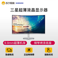【苏宁易购】三星 C27F591FD 27英寸9.9mm超薄曲面液晶电脑显示器