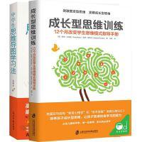 成长型思维训练:12个月改变学生思维模式指导手册+中学生思维导图学习法 正版共两册初中生逻辑思维训练