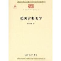 德国古典美学(中华现代学术名著丛书) 蒋孔阳 商务印书馆