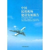 中国民用机场建设发展报告/国家发展和改革委员会综合运输研究所