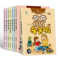 伴随孩子成长的励志故事8册爸爸妈妈辛苦啦注音版儿童读物 7-10岁小学生课外阅读书籍一二三年级成长励志故事书班主任推荐