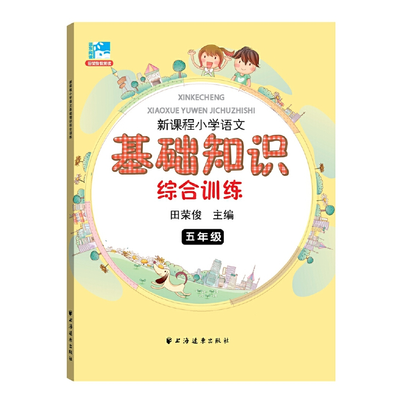 新课程小学语文基础知识综合训练五年级
