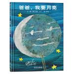 信谊世界精选图画书・爸爸,我要月亮