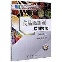 食品添加剂应用技术(第3版十二五职业教育国家规划教材)/食