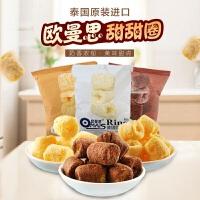 【当当自营】泰国进口欧曼思甜甜圈 牛奶味/巧克力/榴莲  45g*3袋 买3袋送1袋