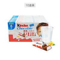 费列罗 Kinder 健达 牛奶夹心巧克力8条装 10盒组合 1千克