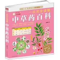 【二手书8成新】一次完全读懂中草药科 赵庆新 天津科学技术出版社