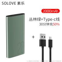素乐type-c接口笔记本移动电源快充20000毫安pd手机充电宝