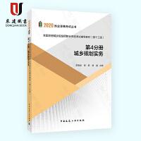 2020全国注册城乡规划师职业资格考试辅导教材(第十三版):第4分册 城乡规划实务