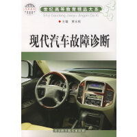 世纪高等教育精品大系.汽车系列:现代汽车故障诊断