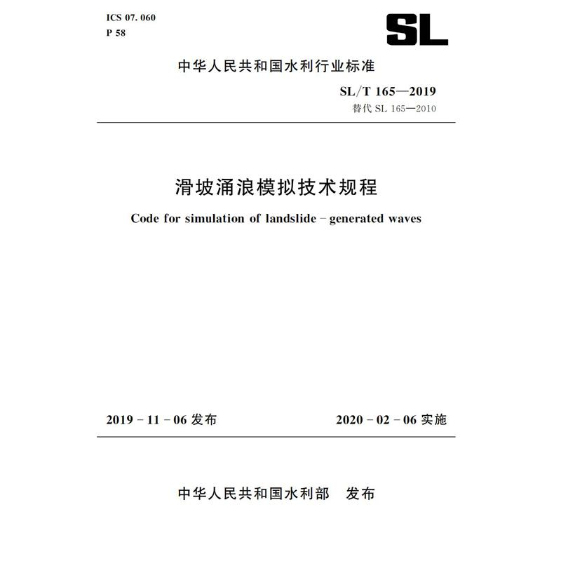 滑坡涌浪模拟技术规程 SL 165-2019(中华人民共和国水利行业标准)
