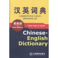 【旧书二手书8成新】汉英词典*版 翰林辞书编写组 江西教育出版社 9787539275048