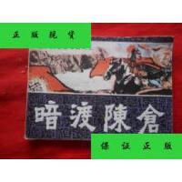 【二手旧书9成新】暗渡陈仓,。 / 福建人民出版社