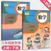 人教版小学三年级数学书全套2本三年级上册数学书+三年级下册数学书人民教育出版社课本教材教科书数学三年级下册上册