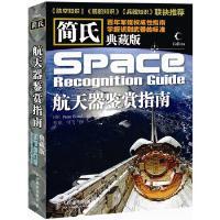 【二手旧书九成新】简氏航天器鉴赏指南9787115266729