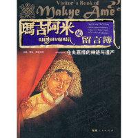 [二手旧书9成新]玛吉阿米的留言簿,贺忠,泽郎王清,西藏人民出版社, 9787223035606