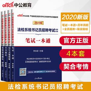 中公教育2020法检系统书记员招聘考试:笔试一本通+历年真题+全真题库+易混易错错题 4本套
