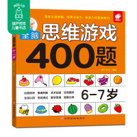 全脑思维游戏400题6-7岁左脑右脑开发儿童图书益智游戏书逻辑思维训练书籍幼儿园大班宝宝全脑开发书籍幼儿潜能智力大开发书