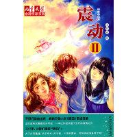 《儿童文学》金牌作家书系・王巨成专辑―震动(二)