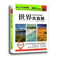 刘兴诗爷爷讲述・世界大自然・亚洲 大洋洲