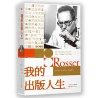 巴尼・罗塞特:我的出版人生
