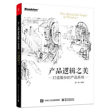 产品逻辑之美(pdf+txt+epub+azw3+mobi电子书在线阅读下载)