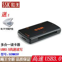 【送卡保护盒】飚王 SCRM059 读卡器 多功能多合一 高速3.0 TF卡 SD卡 CF卡 记忆棒通读