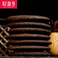 新益号 云南普洱茶饼 普洱茶熟茶 共2499g约5斤笋壳包装 边喝边存