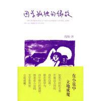 【二手书8成新】因为孤独的缘故 蒋勋 新星出版社