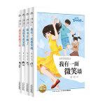 徐玲美味校园系列(第2辑):我有一面微笑墙+演出开始了+友谊失而复得+越勇敢越幸运【共4册】