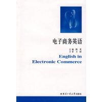 电子商务英语