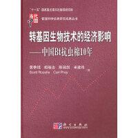 转基因生物技术的经济影响――中国Bt抗虫棉10年