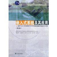 嵌入式系统及其应用(第二版)