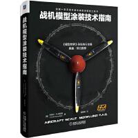 战机模型涂装技术指南