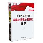 中华人民共和国国旗法、国歌法、国徽法解读