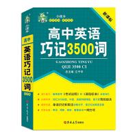 状元龙小课本:高中英语巧记3500词(新课标)