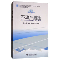 不动产测绘 中国地质大学出版社