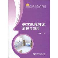 数字电视技术原理与应用 王�h�h 9787563535071
