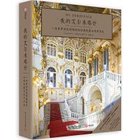 我的艾尔米塔什:一座世界顶级博物馆的经典收藏与传奇历史