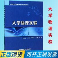 大学物理实验 9787568266888 北京理工大学出版社 游泳,邓建杰,张静,沈洋