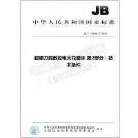JB/T 12668.2-2016 超硬刀具数控电火花磨床 第2部分: 12668