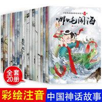 儿童绘本中国经典童话故事书共20册 儿童文学读物少儿图书中国神话故事古代传说童话幼儿大图大字 注音版美绘本0-3-6-8