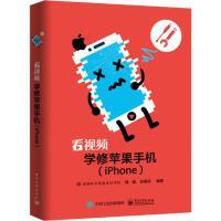 看视频学修苹果手机(IPHONE) 杨斌 著