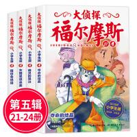 大侦探福尔摩斯探案集小学生版第五辑21-24全4册 6-9-12岁小学生侦探推理故事书读物青少年冒险